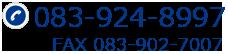 電話番号083−924−8997ファックス083−902−7007