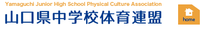 山口県中学校体育連盟